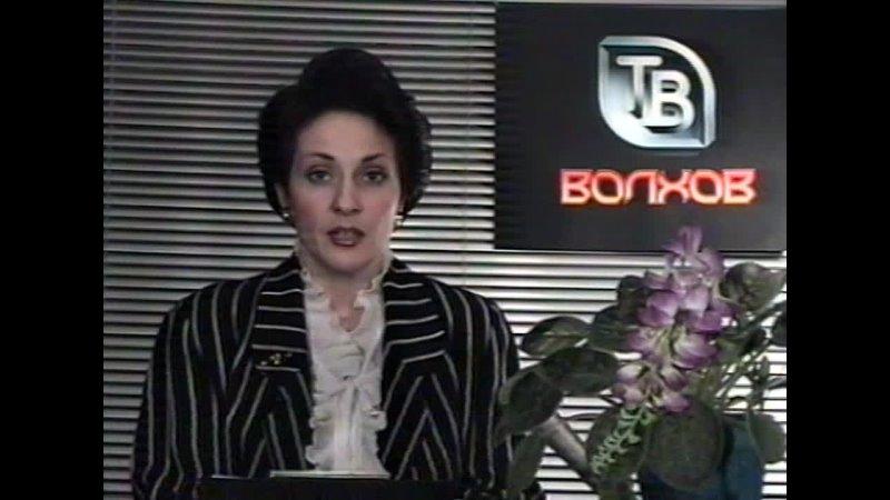 Архив ТВ Волхов передача от 27 01 1997