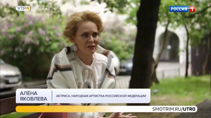 Эфир 05 06 21 Алена Яковлева