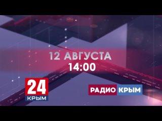 Прямая линия с Сергеем Аксёновым. 12 августа 14:00