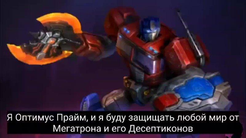 Английская озвучка Джонсона Оптимус rus sub mlbb rus mp4