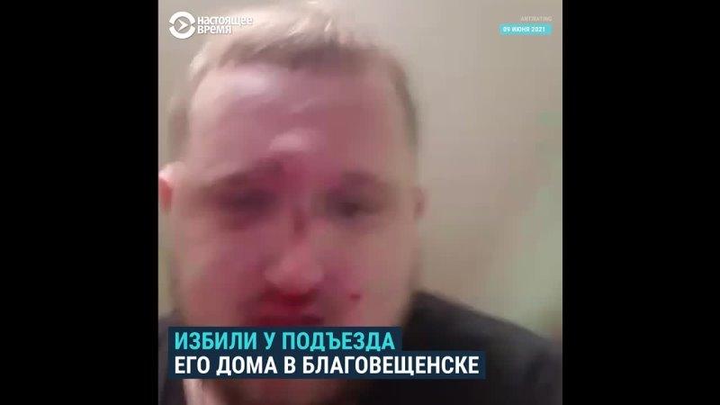 В Благовещенске избили журналиста Радио Свобода