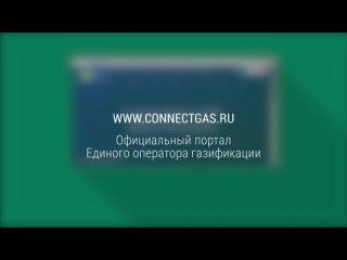 Подать заявку на догазификацию теперь можно через портал Единого оператора газификации