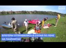 Тревел-блогеры отправились в сплав по реке Лена