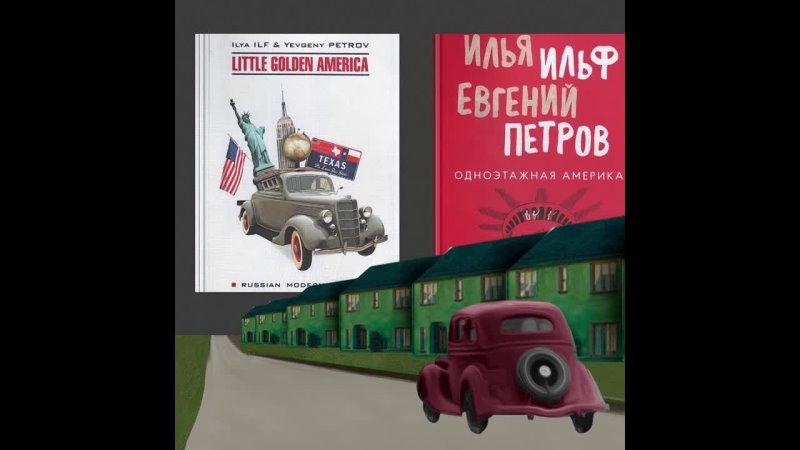 Одноэтажная Америка Ильф и Петров