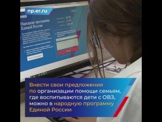 НП_Предложения_в_народную_программу