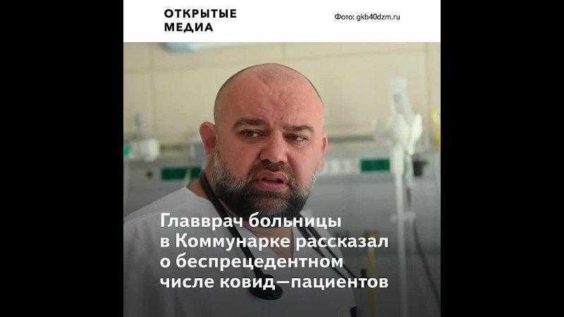 Больше чем в первые две волны Главврач больницы в Коммунарке о росте числа ковид пациентов