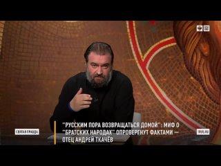 Русским пора возвращаться домой_ Миф о братских народах опровергнут фактами — от
