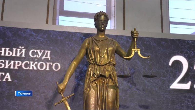 Вершить правосудие в Тюмени будут в новом здании