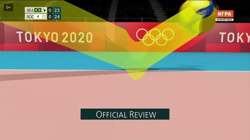 Россия Бразилия Олимпийские игры Волков Пайп на вылет