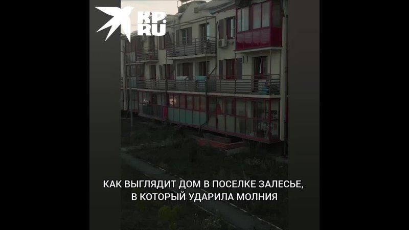 Как выглядит дом в поселке под Челябинском в который ударила молния