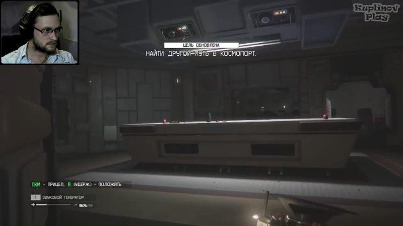 Kuplinov ► Play Alien Isolation Прохождение ► БОМБЯЩИЙ ФИНАЛ ► 24