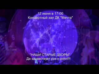 """Концерты XIII Фестиваля """"НАШИ СТАРЫЕ ДВОРЫ"""" переносятся в концертный зал ДК """"Мечта"""""""