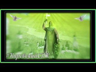 Видео от Кировский СДК
