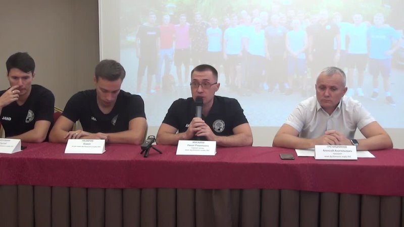 Пресс конференция МФК ЛКС перед сезоном 2021 22