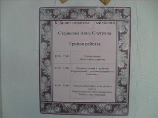 - Кабинет педагогапсихолога Стариковой А О