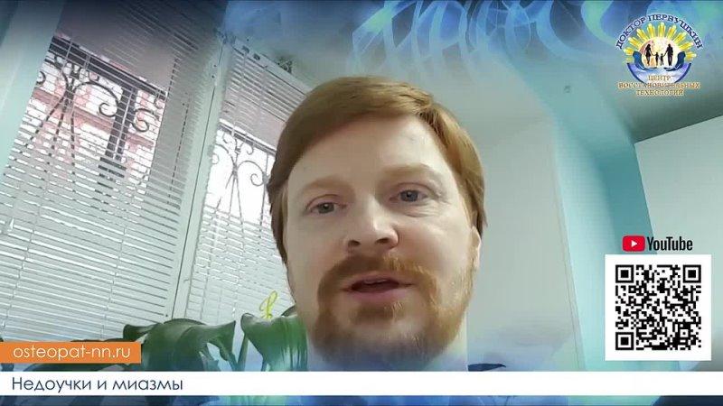 Видео от Доктор Первушкин Остеопат в Нижнем Новгороде