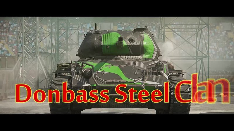 Танковый биатлон клана Fires