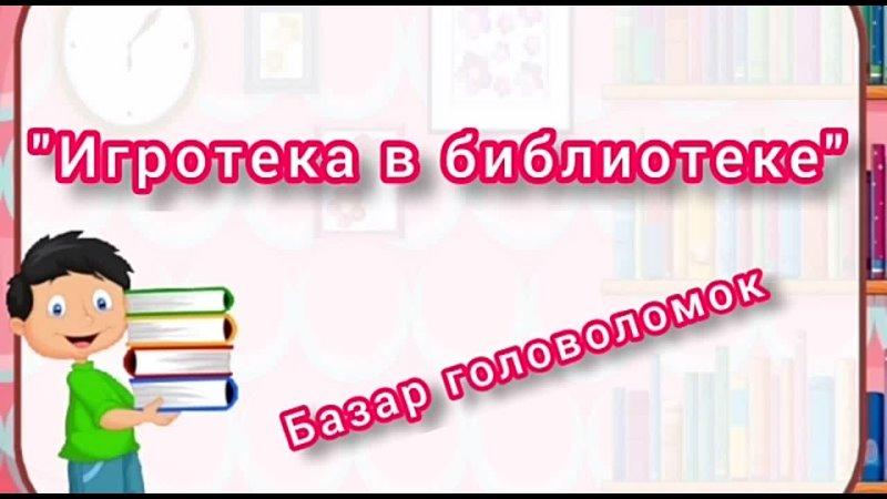 Видео от Центральнаи Детскаи Библиотеки Им Юв Сальниковой