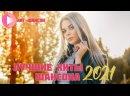 Шансон 2021 Сборник Новые песни апрель 2021🎷Лучшие Хиты Радио Русский Шансон 20