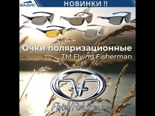 Очки поляризационные Flying Fisherman