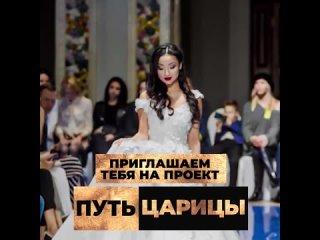 ПУТЬ ЦАРИЦЫ kullanıcısından video