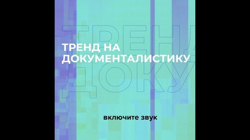 Тренд на документалистику Москва 24