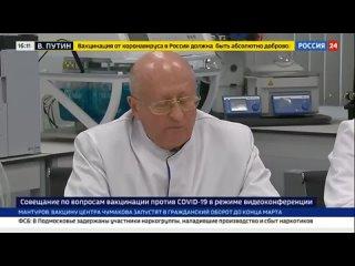 Гинцбург: вопрос вакцинации детей от COVID-19 должен быть решен в 2021 году - Россия 24 