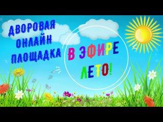 """Видео от Онлайн- площадка """"В эфире лето"""""""