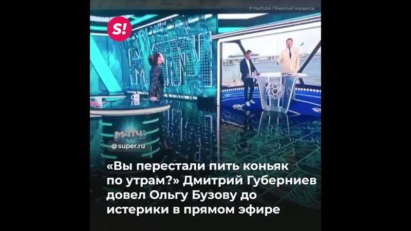 Скандал Бузовой с Губерниевым