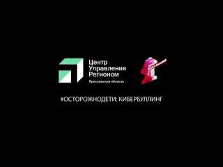 Тизер фильма Кибербуллинг ЦУР 16+