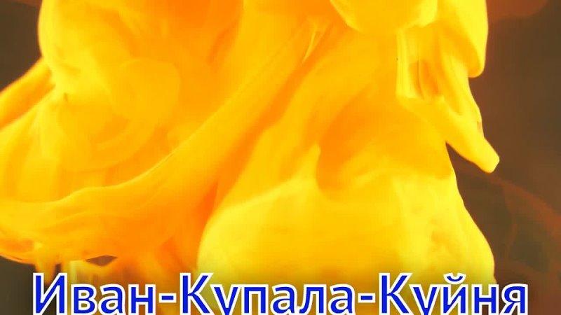 Иван Купала Куйня