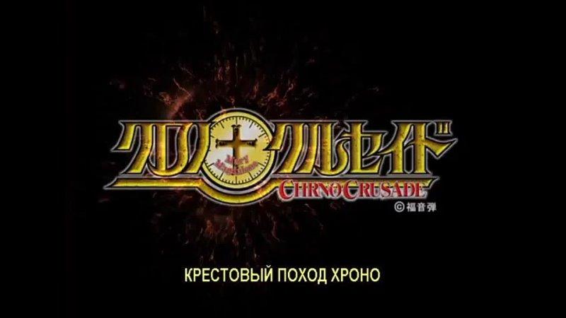 Крестовый поход Хроно опенинг русские субтитры