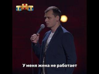 """""""Stand Up"""" сегодня в 23:00 на ТНТ"""