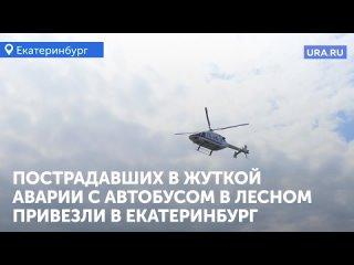В Екатеринбург на вертолете доставили пострадавших в жуткой аварии с автобусом в Лесном