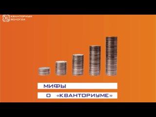 Vídeo de КВАНТОРИУМ. ВОЛОГДА
