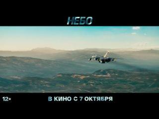 Небо (2021) трейлер русский язык HD / Игорь Петренко /