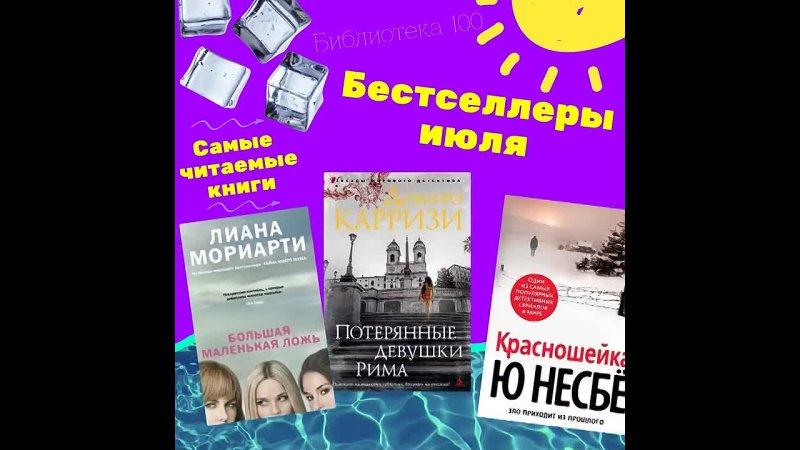 Видео от Библиотека №100 ЦБС ВАО