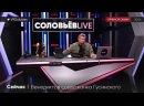 Y2mate - Соловьев о СНЯТИИ Грудинина с выборов Обсуждение_360p.mp4