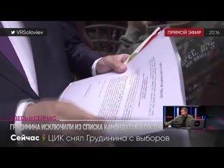 - Соловьев о СНЯТИИ Грудинина с выборов Обсуждение