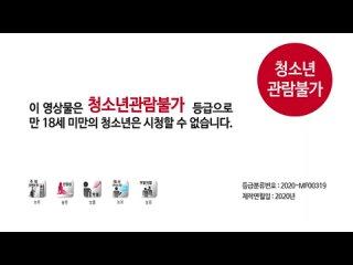 Intercourse Special Sister In Law 2 (2020) Korean Movie +18