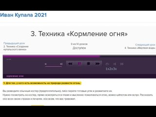 Иван Купала 2021 3. Техника «Кормление огня»