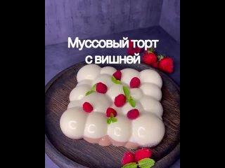 """Муссовый торт с вишней. / Наша группа во ВКонтакте: """"ТОРТ-РЕЦЕПТ-VК""""."""