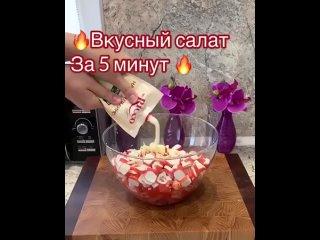 Салат «Красное море» 🥗   📖 Ингредиенты:  🦀Крабовые палочки - 250-300гр; 🍅Помидоры - 2-3шт( по вкусу ); 🧀Сыр - 150гр; 🧄Чеснок - 3