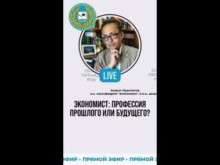 КазУЭФМТ kullanıcısından video