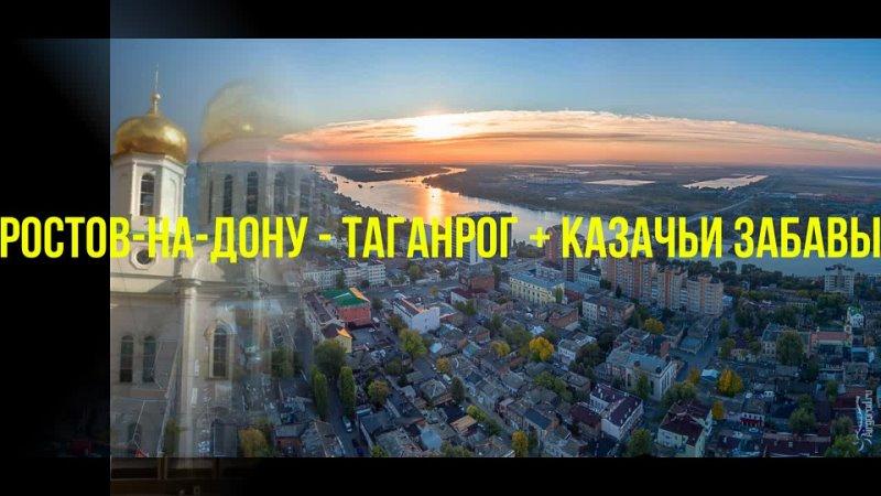 Видео от Горящие туры ЦЕНТР ТУРИЗМА ВОЯЖ г Саратов