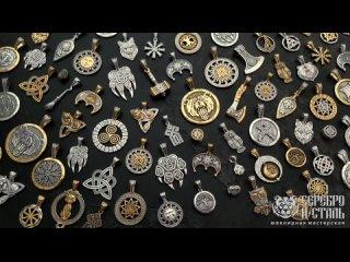 Славянские обереги от ювелирной мастерской Серебро и Сталь
