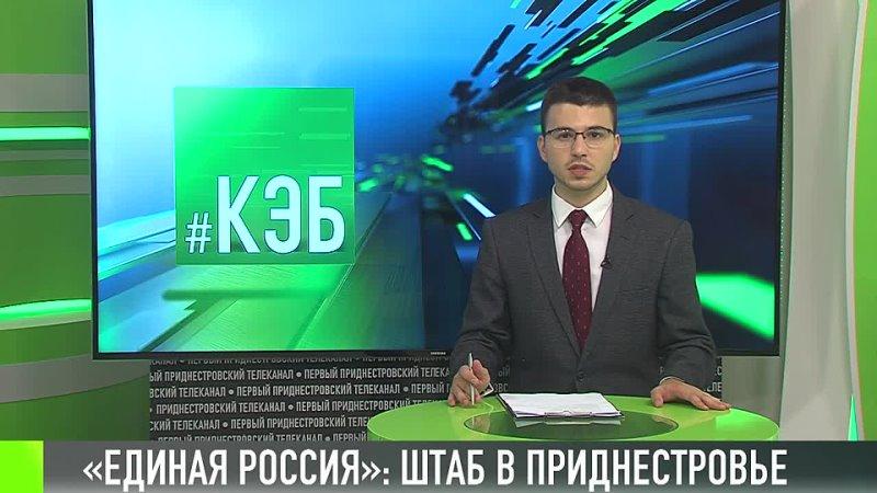 «Единая Россия»_ штаб в Приднестровье.mp4