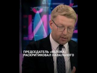 Председатель «Яблока» раскритиковал Навального