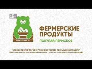 Видео от Покупай пермское