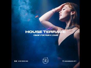 30 и 31 июля | В эту пятницу и субботу | House terrace